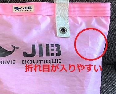 ブログ「モノオス」JIB(ジブ)で、ラバブルピンク色のトートバッグに折れ目が付いていることを映した写真