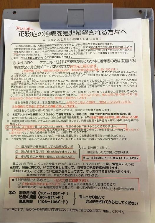ブログ「モノオス」長岡京市のアサワ医院における花粉症注射の注意書きを撮った画像