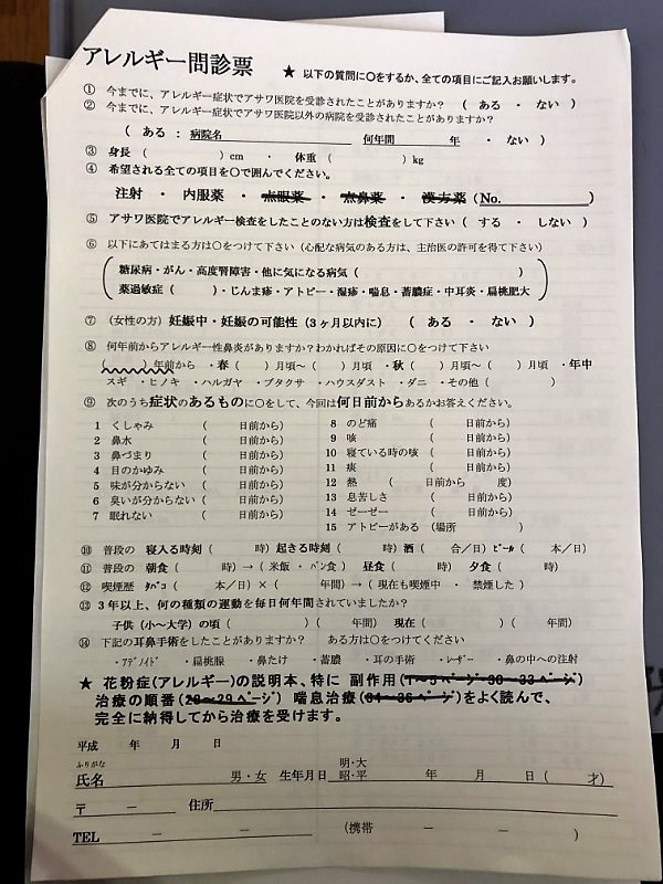 ブログ「モノオス」長岡京市のアサワ医院の問診票の画像