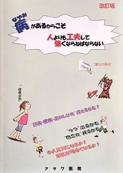 ブログ「モノオス」アサワ医院の浅輪先生が執筆した本の表紙を撮った画像
