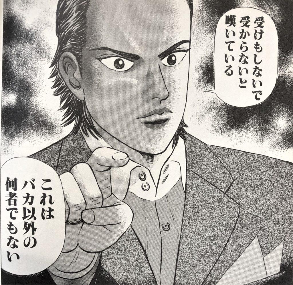 ブログ「モノオス」銀のアンカーで、白川義彦が行きたい会社を受けないで受からないという学生はバカだと発している画像