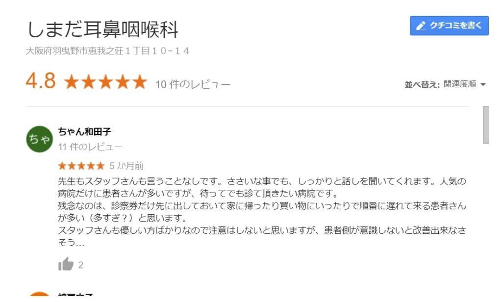 ブログ「モノオス」大阪府羽曳野市のしまだ耳鼻咽喉科のGoogleのレビュー評価画像