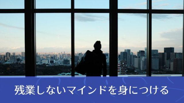 ブログ「モノオス」時間外労働の悩み。残業が多い人が残業する理由と残業しない方法のヘッダー画像