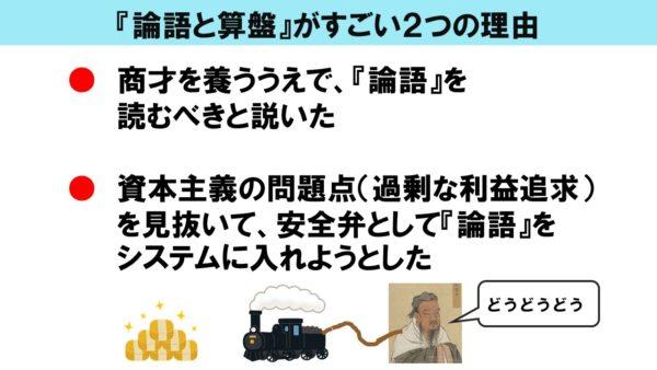 ブログ「モノオス」にて、渋沢栄一の『論語と算盤』がすごい2つの理由を図解