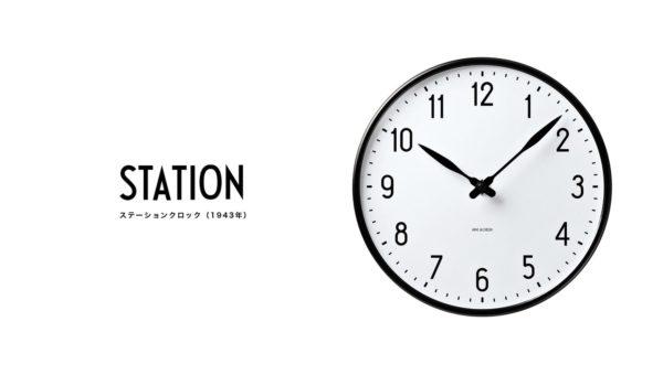 アルネ・ヤコブセンの掛け時計ステーションの画像