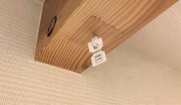 ブログ「モノオス」フレンステッドモビール・バルーンのフックを撮った画像