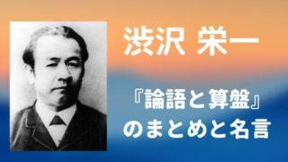 ブログ「モノオス」渋沢栄一の『論語と算盤』のまとめと名言のヘッダー画像