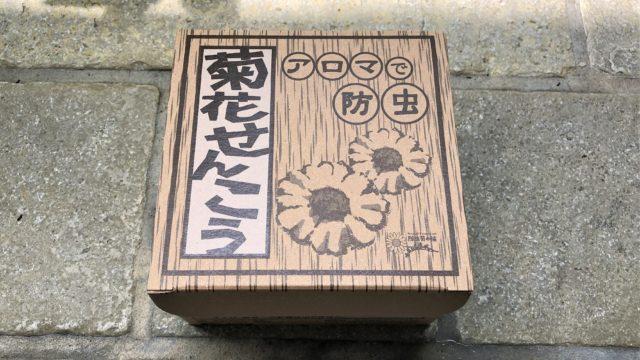 ブログ「モノオス」菊花せんこうの箱を上から撮った画像