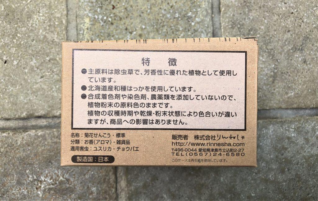ブログ「モノオス」菊花せんこうの箱の横の説明を撮った画像