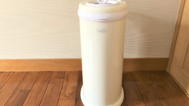 ブログ「モノオス」おむつ用ごみ箱のubbiを正面から撮った画像