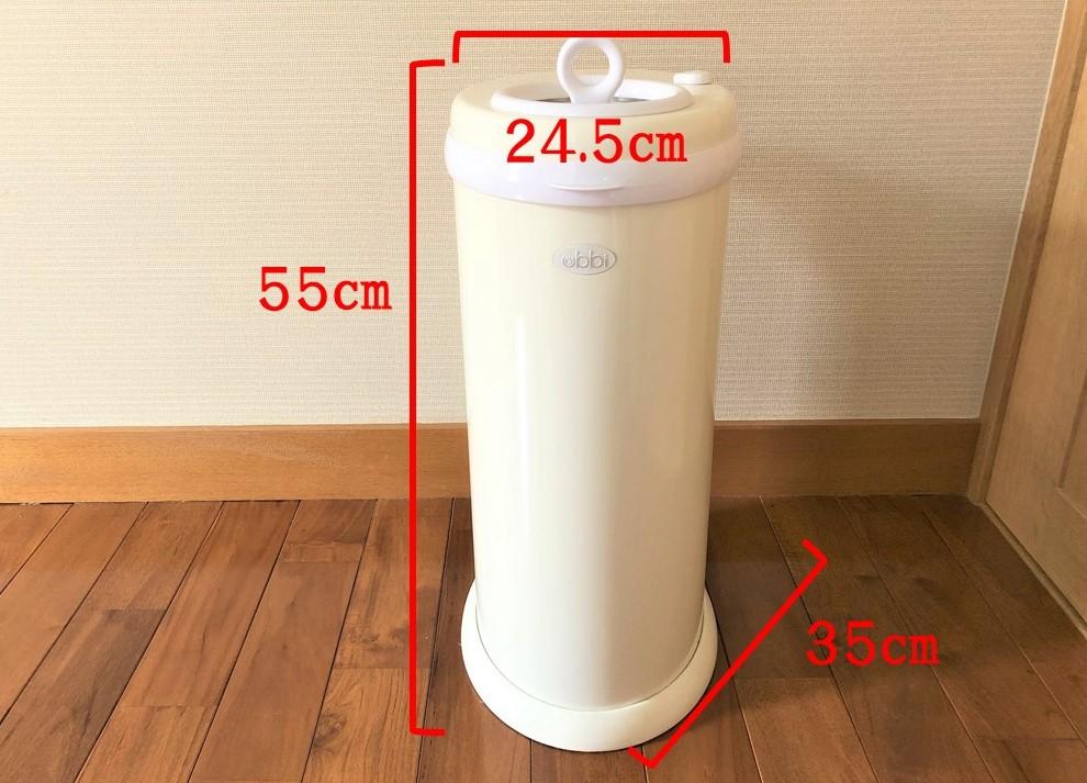 ブログ「モノオス」おむつ用ゴミ箱ubbiのサイズを示した画像