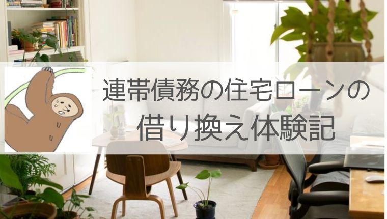 ブログ「モノオス」連帯債務の住宅ローンの借り換え体験記のヘッダー画像