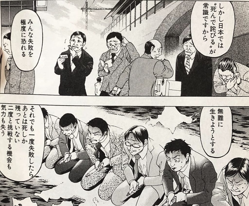 ブログ「モノオス」銀のアンカーより、失敗を恐れて挑戦をしない日本人の気質を説明している画像
