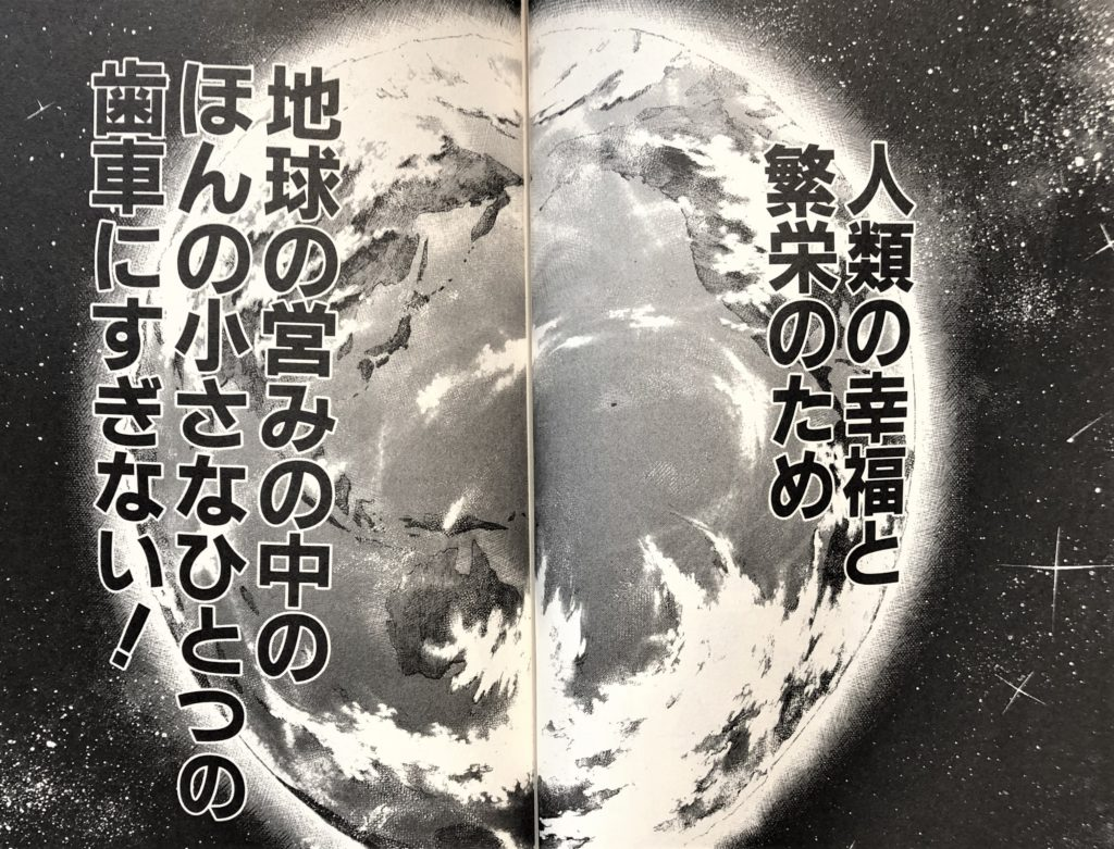 ブログ「モノオス」銀のアンカーにて、大手ですら地球から見たら歯車であることを説明している画像