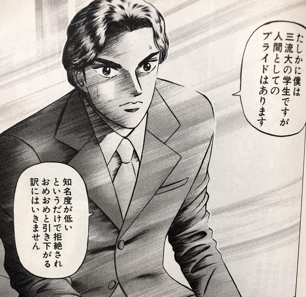 ブログ「モノオス」銀のアンカーで蒲田経済大学の松本貴弘が松菱地所の人事部長に放った名言の画像