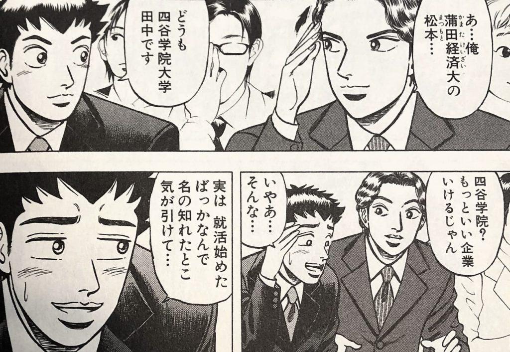 ブログ「モノオス」銀のアンカーで、松本が田中に大学を聞いている場面の画像