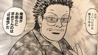 ブログ「モノオス」銀のアンカーで、越山寿男が新人に求めているのは可能性だと言っている画像