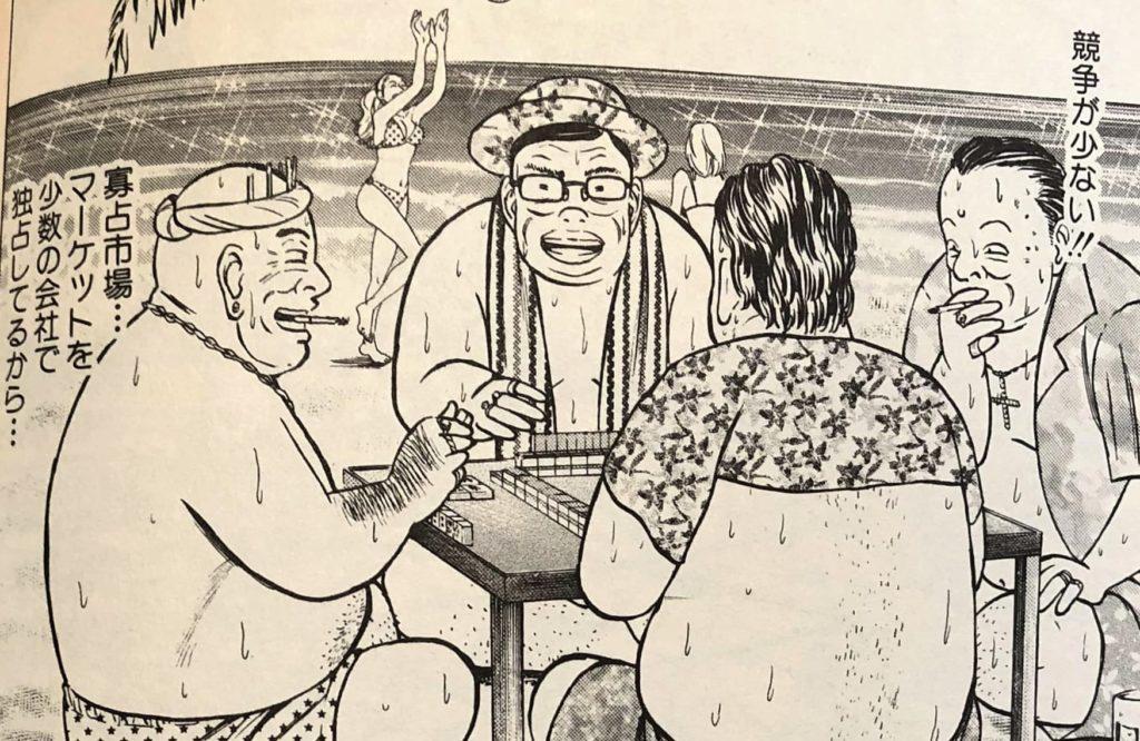 ブログ「モノオス」銀のアンカーで、寡占業界でほくほくしている裸のおっさんたちが麻雀をしている画像