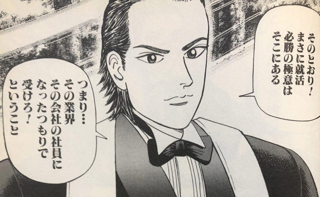 ブログ「モノオス」銀のアンカーで、白川義彦が志望する会社の社員になったつもりで受けろと説いている画像