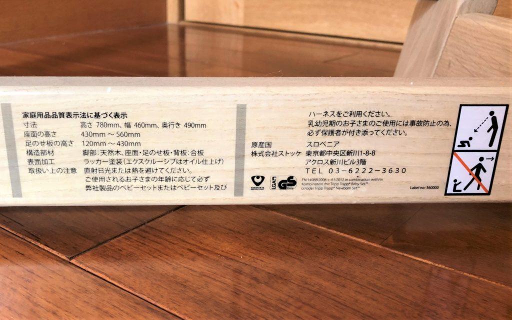 ブログ「モノオス」ストッケのトリップトラップのオークモデルのスペックを撮った画像