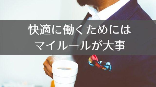 ブログ「モノオス」会社で快適に働くには自分で習慣(マイルール)を作ることが大切という記事のヘッダー画像