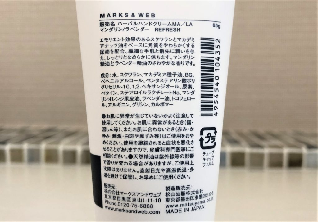 ブログ「モノオス」マークスアンドウェブのハーバルハンドクリーム(リフレッシュ)の裏面にある香りや成分の説明を撮った画像