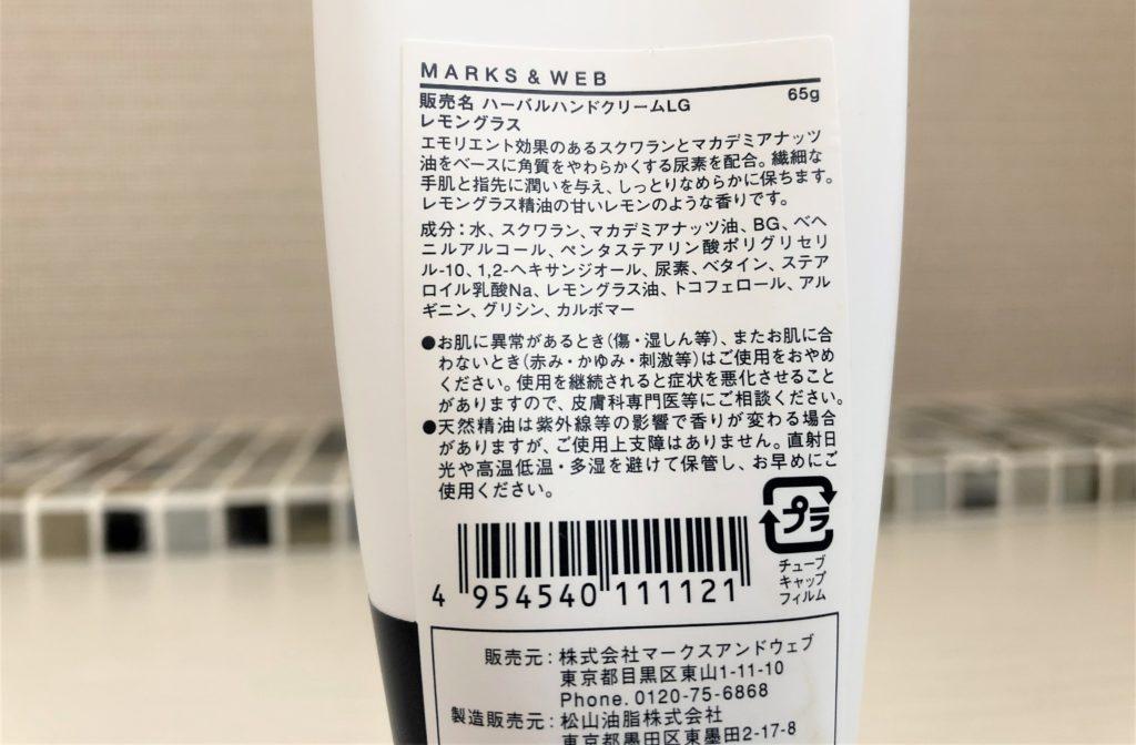 ブログ「モノオス」マークスアンドウェブのハーバルハンドクリーム(レモングラス)の裏面にある香りや成分の説明を撮った画像