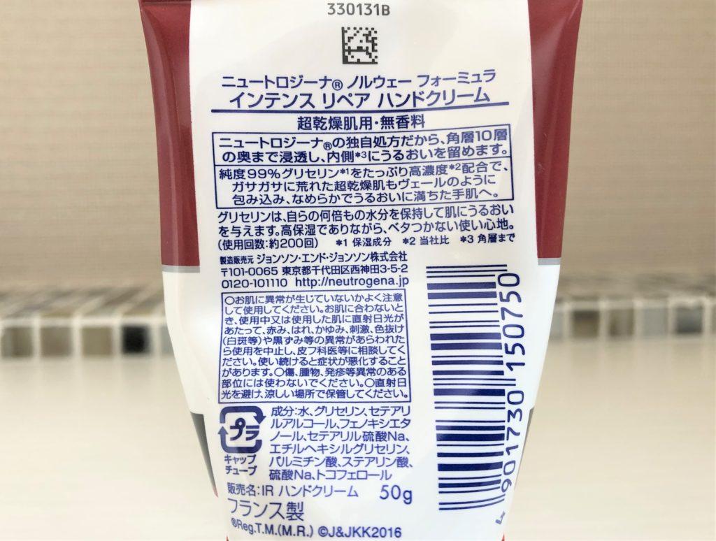 ブログ「モノオス」ニュートロジーナインテンスリペアハンドクリームのパッケージの裏側にある成分表示や注意書きを撮った画像