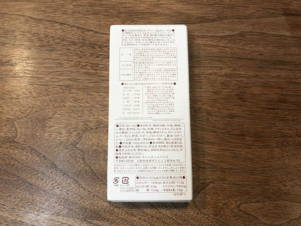 ブログ「モノオス」キャニオンスパイス 大人のためのカレールウ。の箱裏側にある成分表示の画像