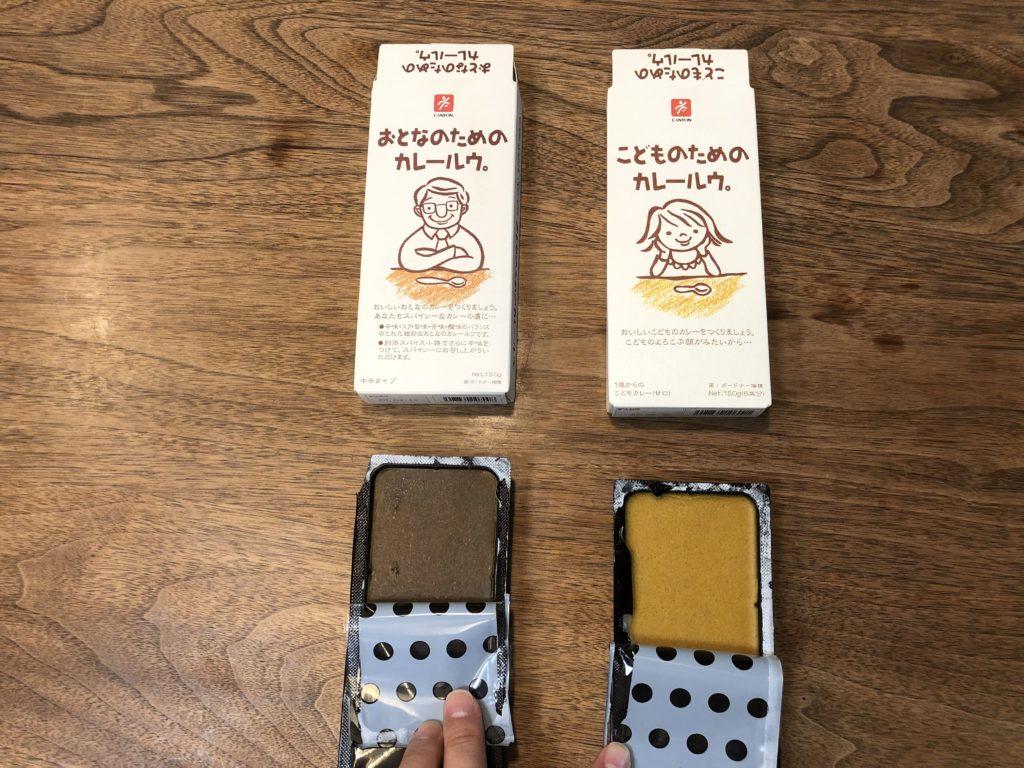 ブログ「モノオス」キャニオンスパイス 大人のためのカレールウ。とこどものためのカレールウ。のルーの色を比較した画像