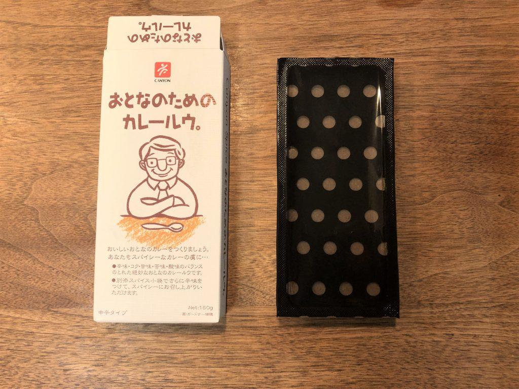 ブログ「モノオス」キャニオンスパイス 大人のためのカレールウ。の箱とルーの入ったパッケージの表側を撮った画像
