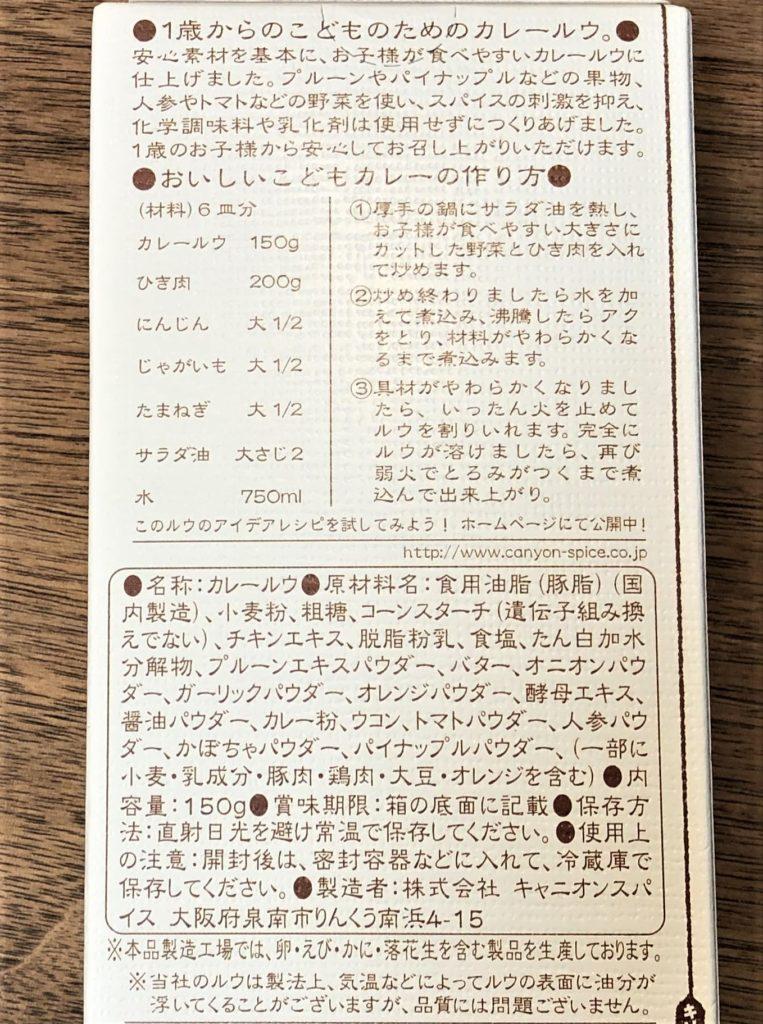 ブログ「モノオス」キャニオンスパイス こどものためのカレールウ。の箱の裏側にある成分表示を撮った画像