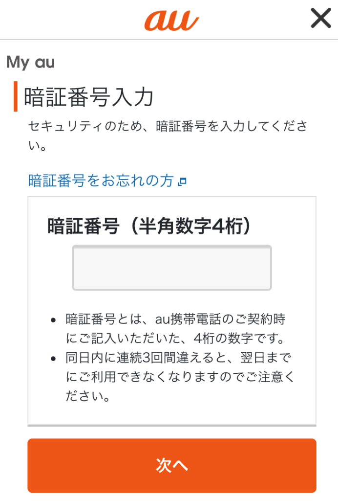ブログ「モノオス」auのHPでSIMロック解除をするときに暗証番号を入力する画面の画像