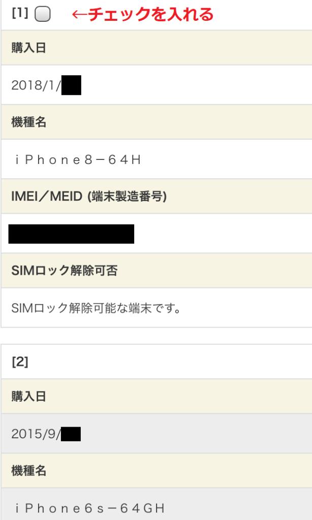 ブログ「モノオス」auのHPでSIMロック解除をするときのSTEP1(中部)の画像