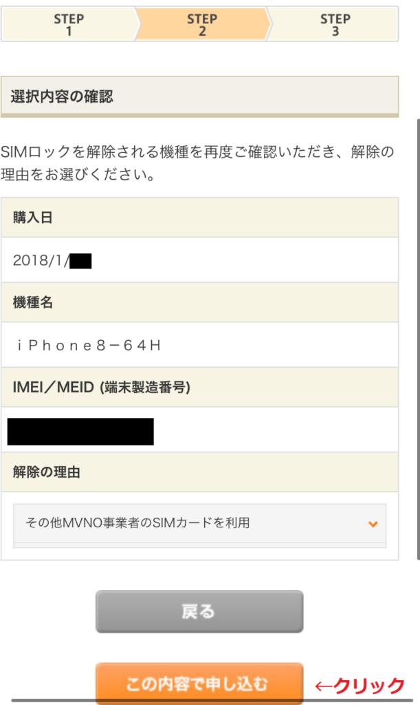ブログ「モノオス」auのHPでSIMロック解除をするときのSTEP2(上部)の画像