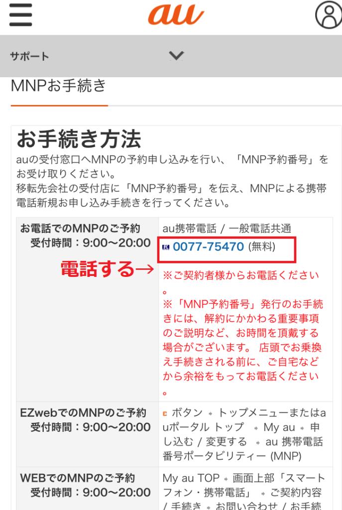 ブログ「モノオス」auのHPでMNP手続きを案内しているページの画像