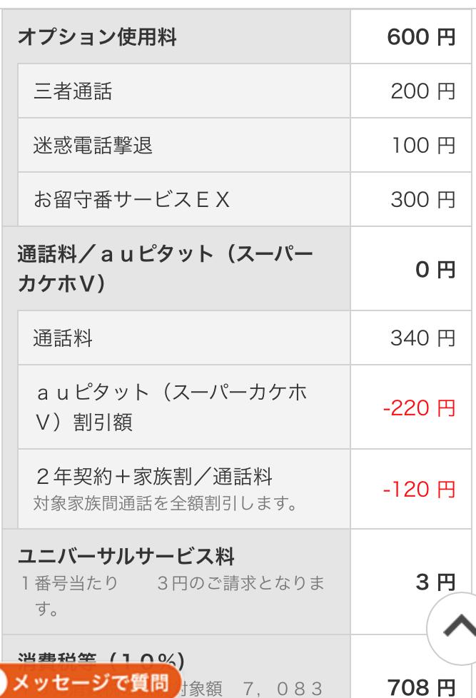 ブログ「モノオス」auでのスマホ代(iPhone)の内訳でプラン利用料の後半