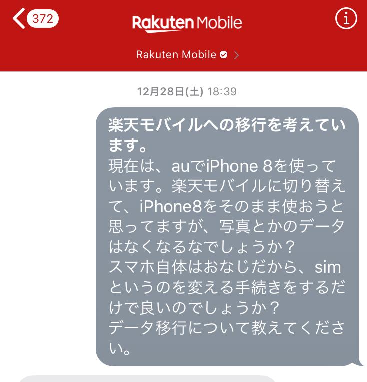 ブログ「モノオス」auから楽天にiPhoneのまま乗り換えるため、楽天モバイルに機器に入っている画像の移行対応が必要が聞いた画像