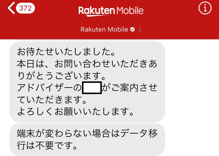 ブログ「モノオス」auから楽天にiPhoneのまま乗り換えるため、楽天モバイルに機器に入っている画像の移行対応が必要が聞いたときの楽天モバイルの回答画像
