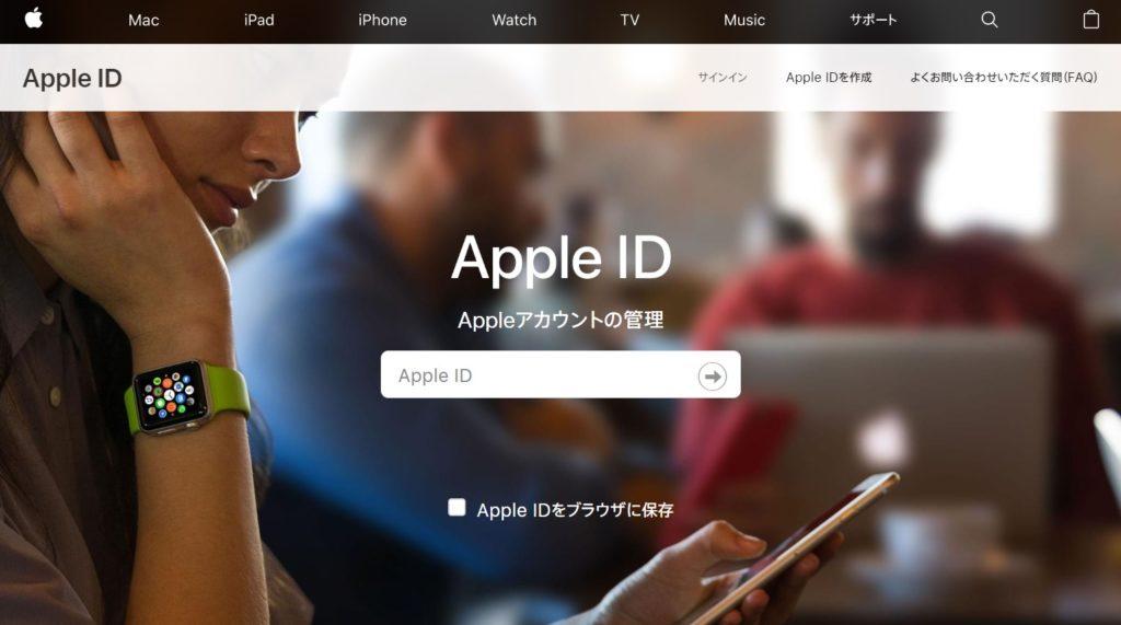 ブログ「モノオス」appleのHPにあるappleIDの入力画面を映した画像