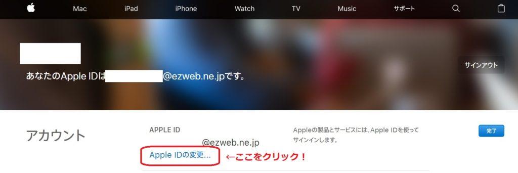 ブログ「モノオス」appleのHPにあるappleIDを変更するときのクリックする場所を映した画像