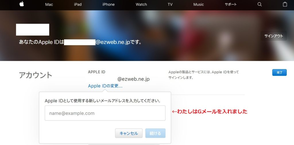 ブログ「モノオス」appleのHPにあるappleIDの変更で、新しいメールアドレスを入力するときの状態を映した画像