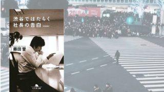 ブログ「モノオス」サイバーエージェント藤田晋による自叙伝『渋谷ではたらく社長の告白』のレビュー記事ヘッダー画像