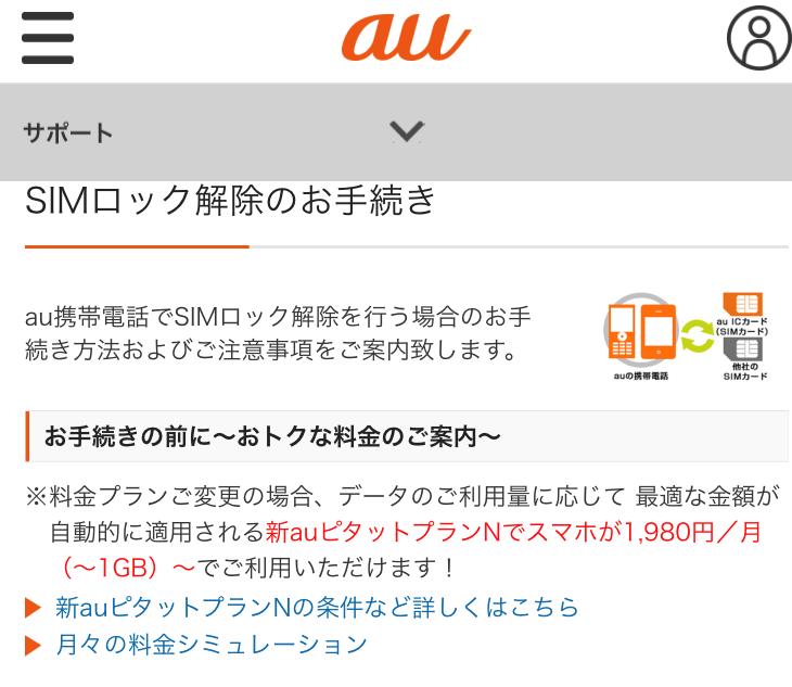 ブログ「モノオス」auのHPでSIMロック解除の手続きをするときの画面(上部)
