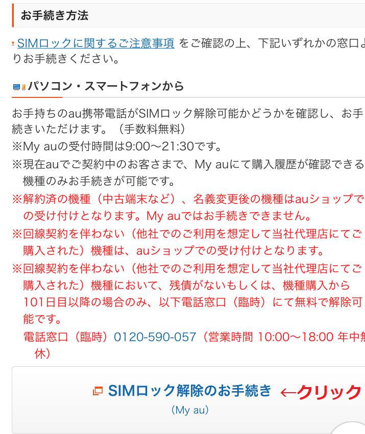 ブログ「モノオス」auのHPでSIMロック解除の手続きをするときの画面(中部)