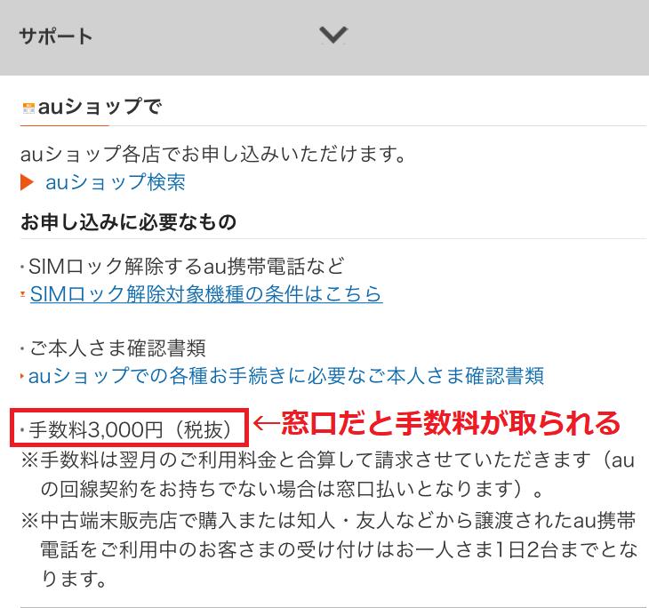 ブログ「モノオス」auのHPでSIMロック解除の手続きをするときの画面(下部)