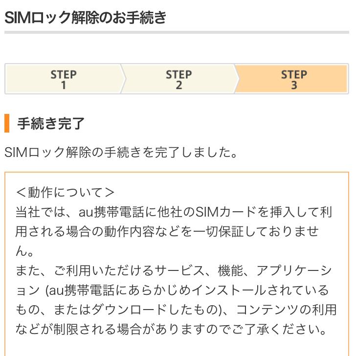 ブログ「モノオス」auのHPでSIMロック解除をするときのSTEP3手続き完了の画像