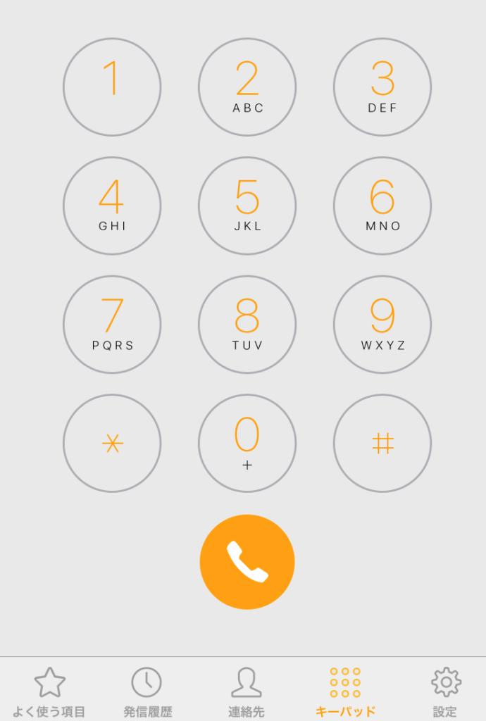 ブログ「モノオス」楽天モバイルの電話アプリの画像