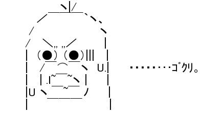 ブログ「モノオス」おばけのQ太郎がゴクリとつばを飲み込むアスキーアート