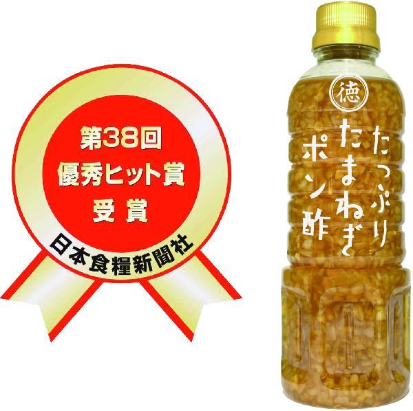 ブログ「モノオス」たっぷりたまねぎポン酢が日本食糧新聞社の第38回優秀ヒット賞を受賞した画像